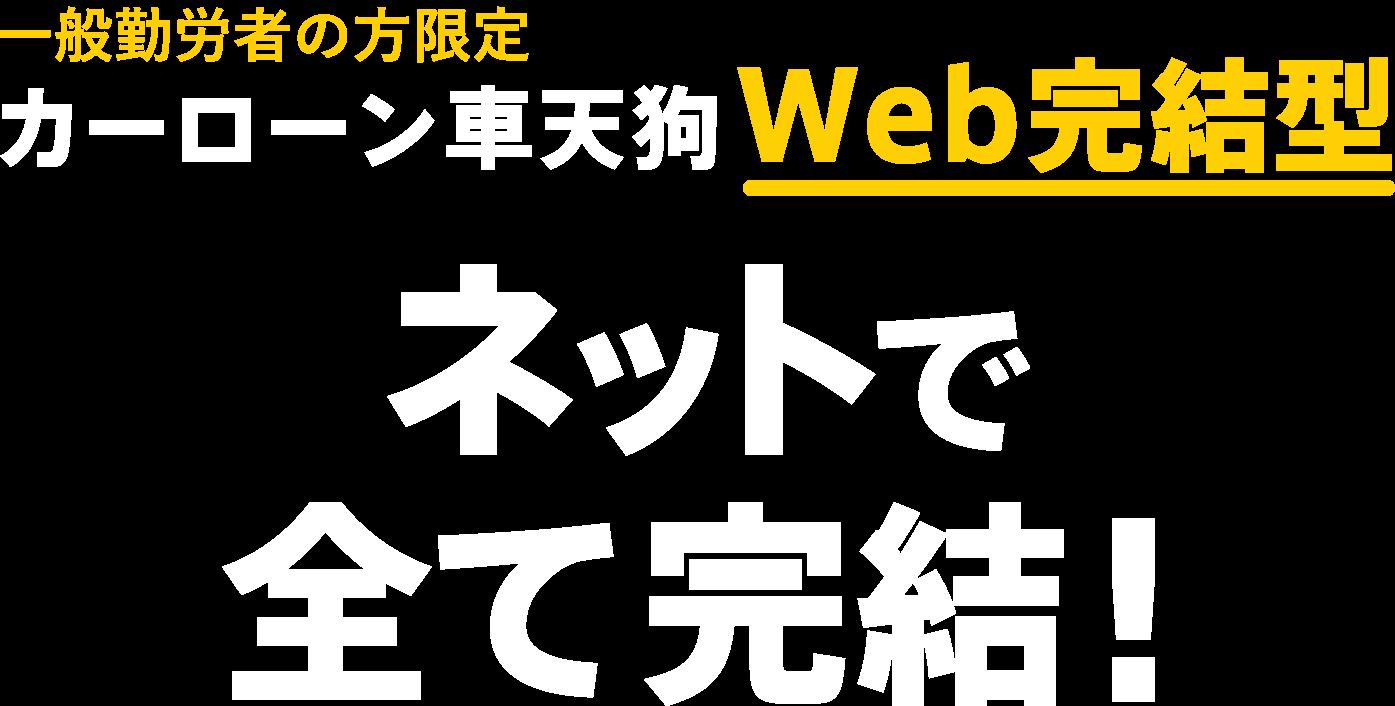 一般勤労者の方限定 カーローン車天狗Web完結型はネットで全て完結!