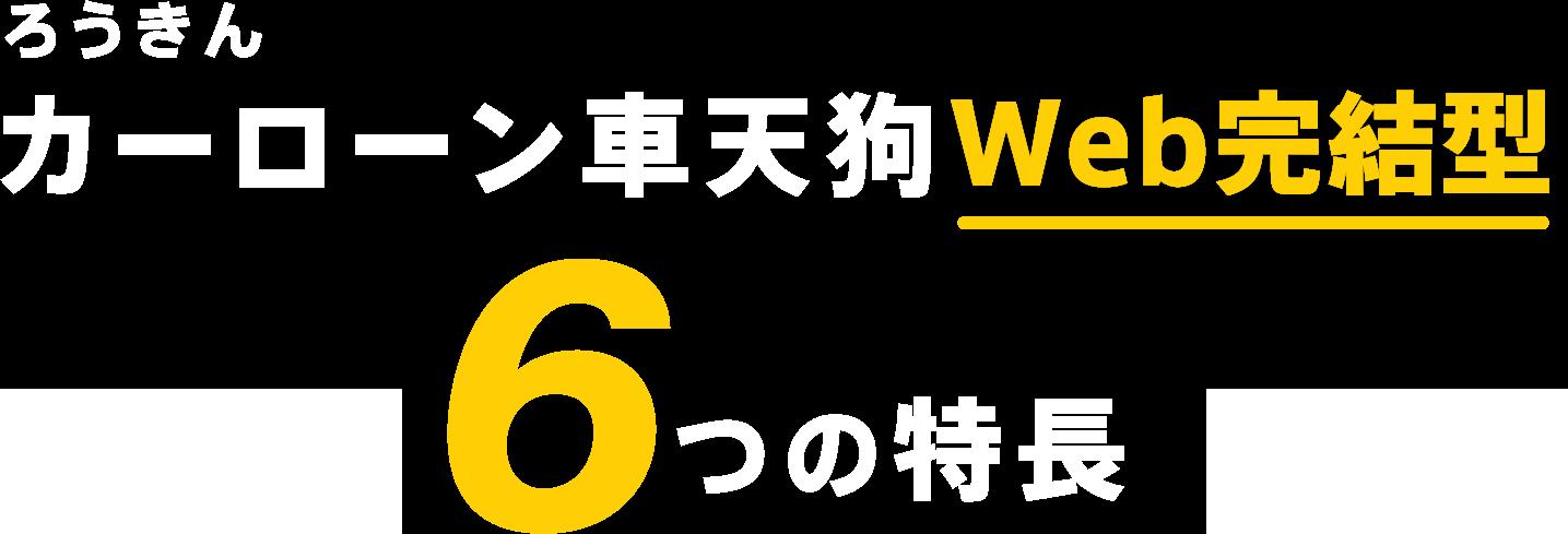 カーローン車天狗Web完結型 6つの特長
