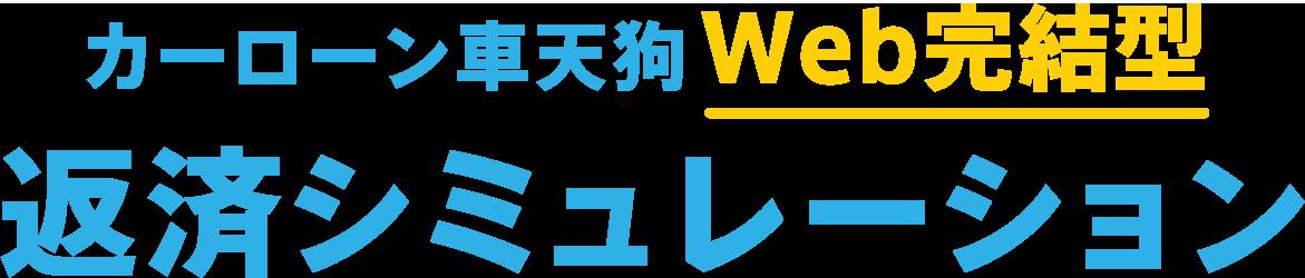 カーローン車天狗Web完結型 返済シミュレーション