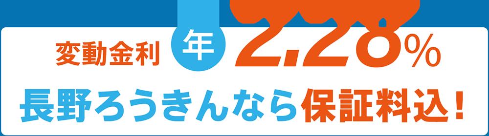 変動金利年2.28% 長野ろうきんなら保証料込!
