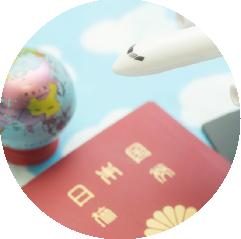 海外旅行資金