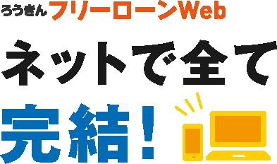 ろうきんフリーローンWeb ネットで全て完結!