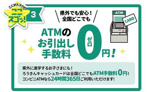 ここスゴッ!3 ATMのお引出し手数料0円