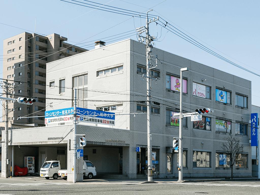 ローンセンター松本大手