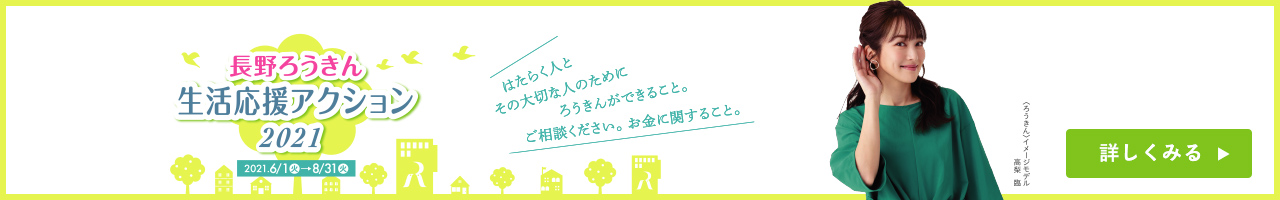 生活応援プロジェクト2021